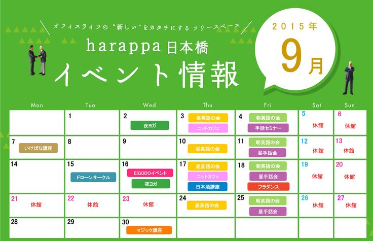 「harappa 日本橋」9月のイベントスケジュール|COMMONS PAGE