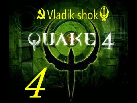 Quake 4  от Vladik shok серия №  4