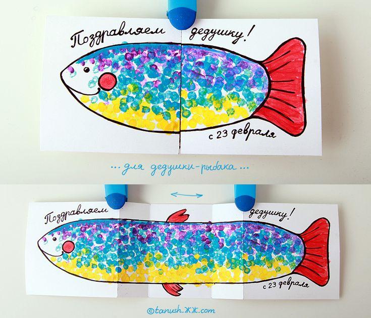 День рождения, открытка дедушке рыбаку на день рождения своими руками