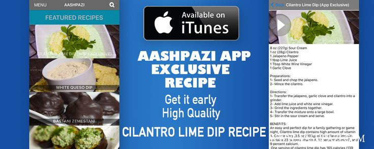 Download our #iPhone #Apple #App #iPhoneApp and be the first to watch new recipe one day prior to the release. Watch #Easy #Cilantro #lime #dip #CilantroLimeDip #CilantroDip #LimeDip #DipRecipe for #TheBigGame #SuperBowl #TheSuperBowl on app exclusive https://itunes.apple.com/us/app/aashpazi/id805856736?ls=1&mt=8