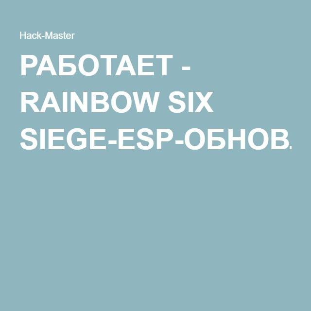 РАБОТАЕТ - RAINBOW SIX SIEGE-ESP-ОБНОВЛЕН