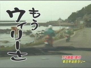 水曜どうでしょう! 「ギアいじったっけ ロー入っちゃって もうウィリーさ」 スーパーカブ企画第1弾の『原付東日本縦断ラリー』