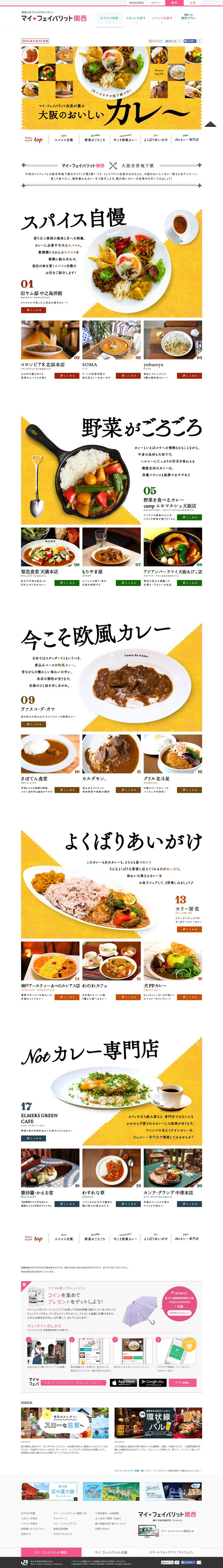 http://www.my-fav.jp/feature/98/