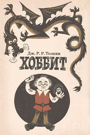 Хоббит, или Туда и обратно Джон Толкин