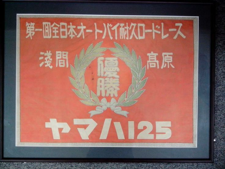 "A certificate of victory for the 1st ""ASAMA"" race"