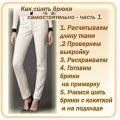 брюки на примерку-1