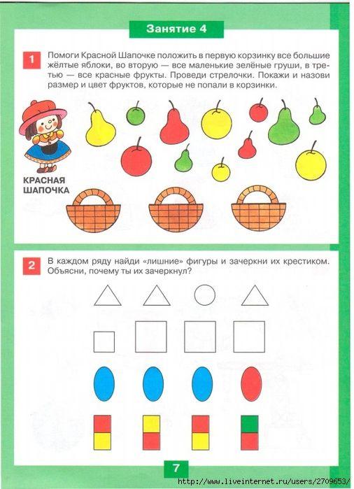 Математика для дошкольников картинки цветные задачи