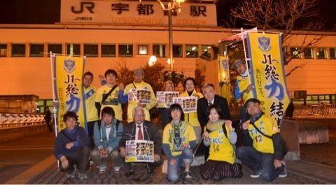 『J1へ総力結集』プロジェクト~JR宇都宮駅~ チラシ配りに参加してきました!http://www.tochigisc.jp/photo/article/00003868.html