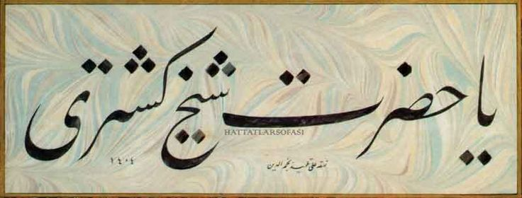 """Hattat Ali Alparslan'ın Celi Ta'lik """"Ya Hazret-i Şeyh Güşteri"""" Levhası Daha fazla bilgi için sitemizi ziyaret edin: hattatlarsofasi.com"""