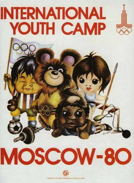 Москва 80 — Международный молодежный лагерь