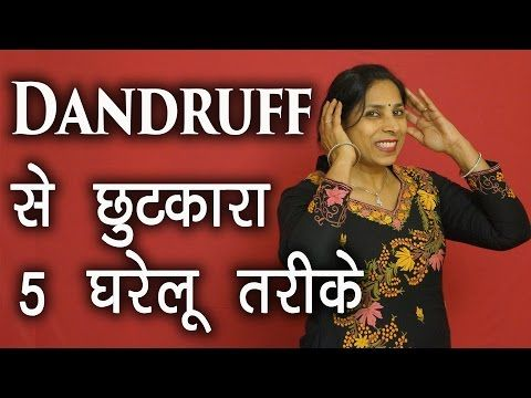 Dandruff रूसी से छुटकारा - 5 घरेलू तरीके । Dandruff treatment at home | Health is also Wealth | -  CLICK HERE for The No. 1 Itchy Scalp, Dandruff, Dry Flaky Sore Scalp, Scalp Psoriasis Book! #dandruff #scalp #psoriasis How to get rid of dandruff permanently at home? Ms Pinky Madaan has provided 5 simple yet effective home remedies, in simple Hindi. She says though she has explained the... - #Dandruff