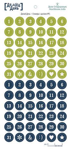 Стикеры с датами №01, 10х21 см, Зеленые и темно-синие Делай день от Дом Старцевых купить в интернет-магазинеscrapikoff.ru