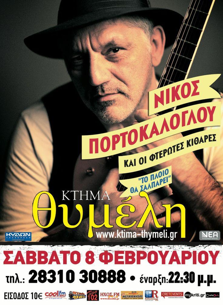 Tomorrow!!! So excited! Nikos Portokaloglou & Fterotes Kithares. Sabbato, 8 Febrouariou sto Ktima Thymeli. www.facebook.com/ktimathymeli