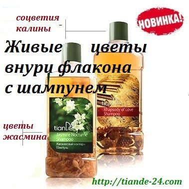Шампунь с соцветием калины во флаконе деликатно очищает, увлажняет, сохраняет естественный баланс волос и кожи головы. Цена 151 грн./453 руб. Шампунь «Жасминовый ноктюрн» бережно очищает волосы, успокаивает и защищает чувствительную кожу головы, помогает нормализовать естественный pH-баланс. Цена 142 грн./425 руб