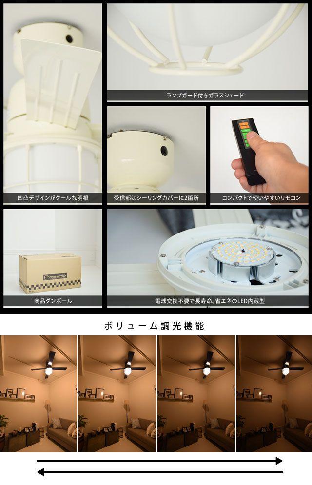 楽天市場 シーリングファンライト Led Fard 調光 リモコン付 Psb440