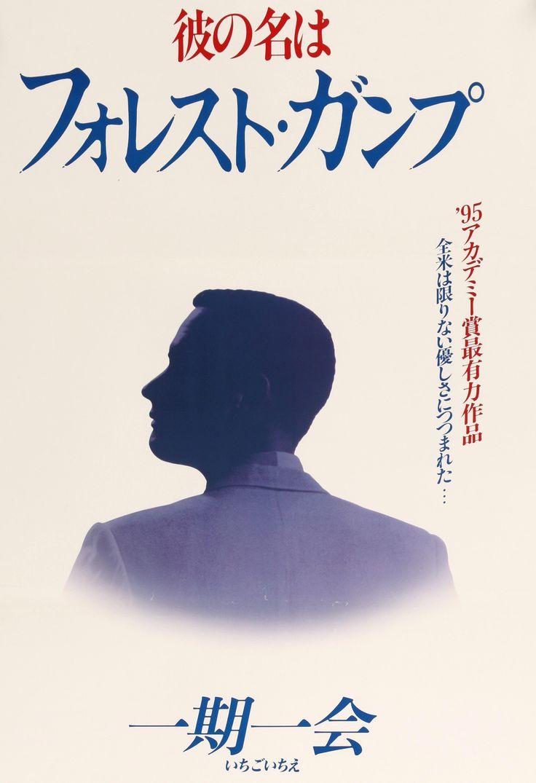 """Forrest Gump (1994) Vintage Japanese Poster - 20"""" x 29"""""""