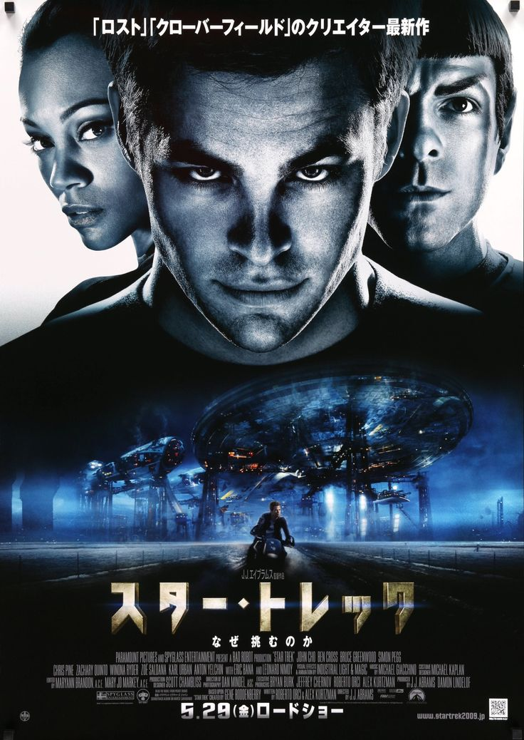 "Film: Star Trek (2009) Year poster printed: 2009 Country: Japan Exact Size: 28 ½"" x 40 ½"" This is a rare, vintage Japanese ""B1"" movie poster from 2009 for Star Trek starring Chris Pine, Zachary Quinto"