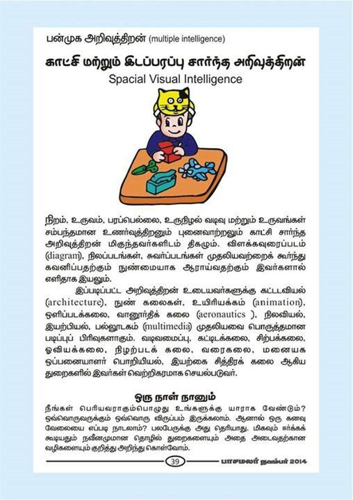 Tamil Magazines in Coimbatore