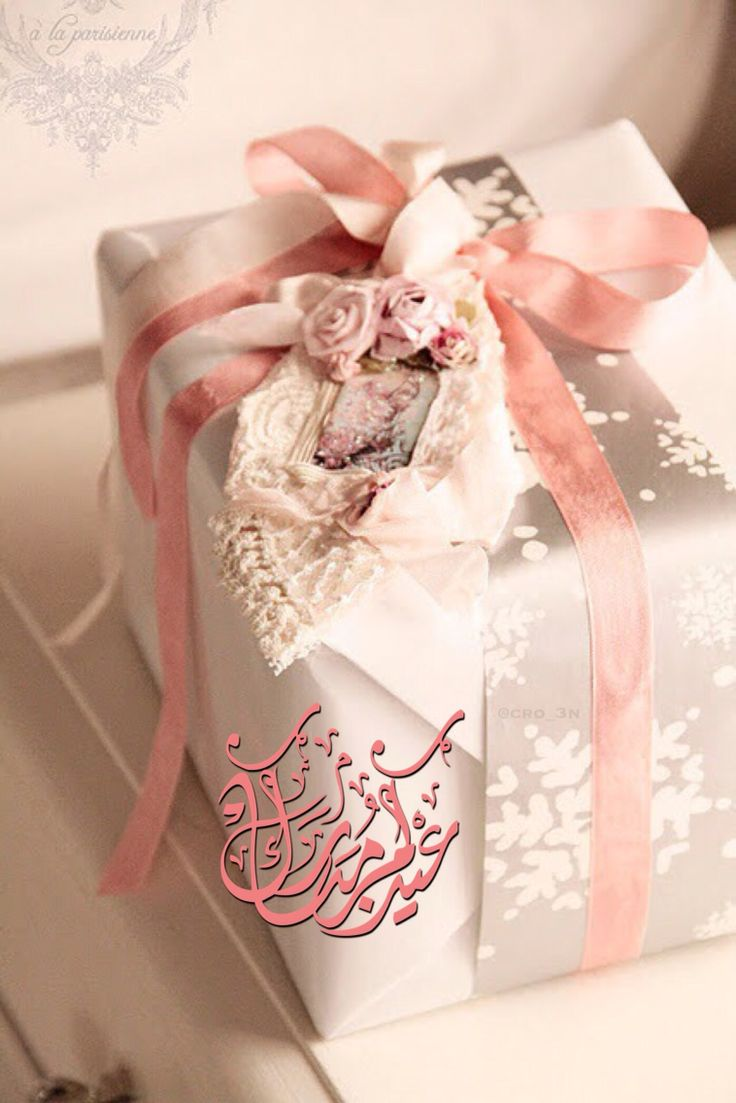 12 Best Images About تهنئة On Pinterest Happy Day