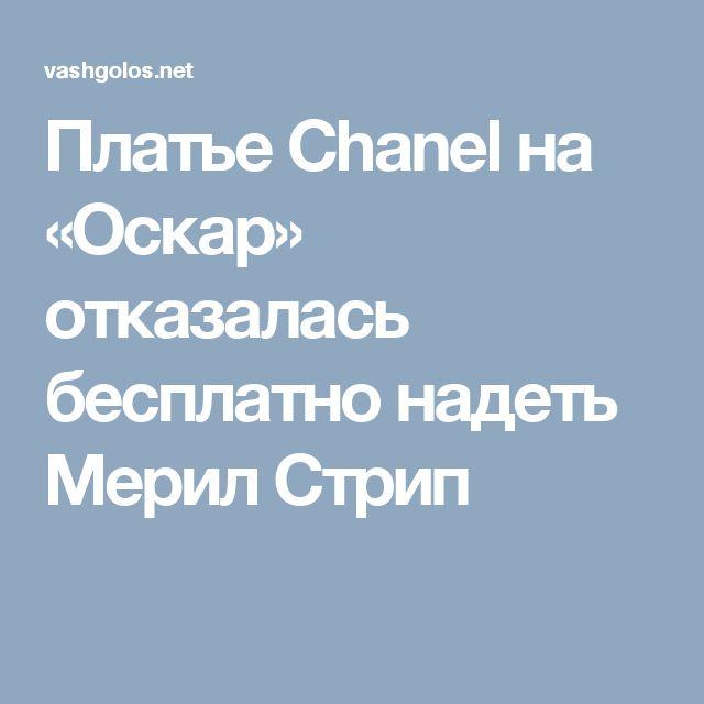 Платье Chanel на «Оскар» отказалась бесплатно надеть Мерил Стрип