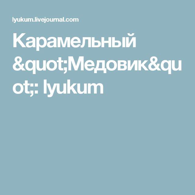 """Карамельный """"Медовик"""": lyukum"""