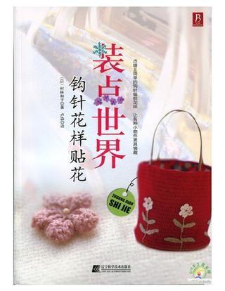 Crochet motif applique 2012