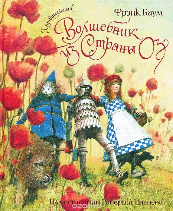 """Книга """"Удивительный волшебник из Страны Оз"""" Фрэнк Баум - купить на OZON.ru книгу The Wonderful Wizard of Oz Удивительный волшебник из Страны Оз с доставкой по почте   978-5-389-02762-6"""