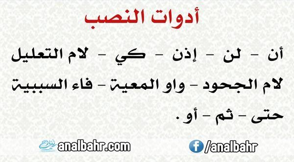 ادوات النصب في اللغة العربية تعريف إعراب أمثلة واضحة Learn Arabic Language Learning Arabic Language