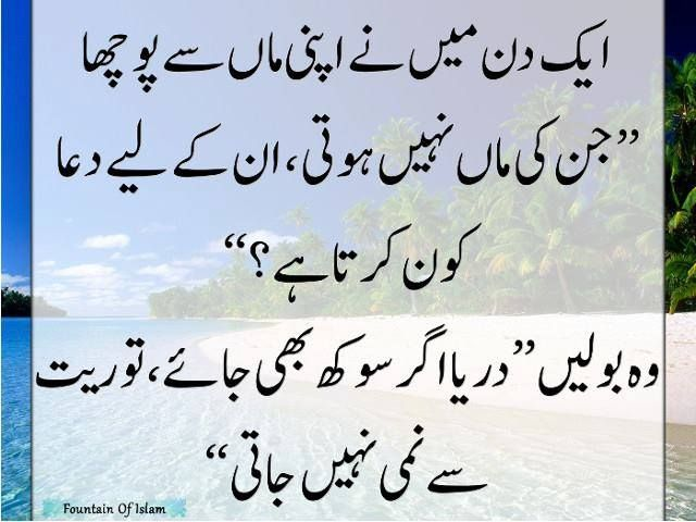 Urdu Quotes On Parents Google Search Urdu Pinterest Urdu