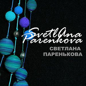 Магазин мастера Svetlana Parenkova