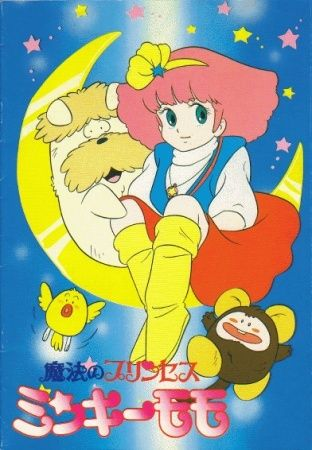 magical girls gigi   If you like Fairy Princess Minky Momo: Yume no Naka no Rondo, you ...