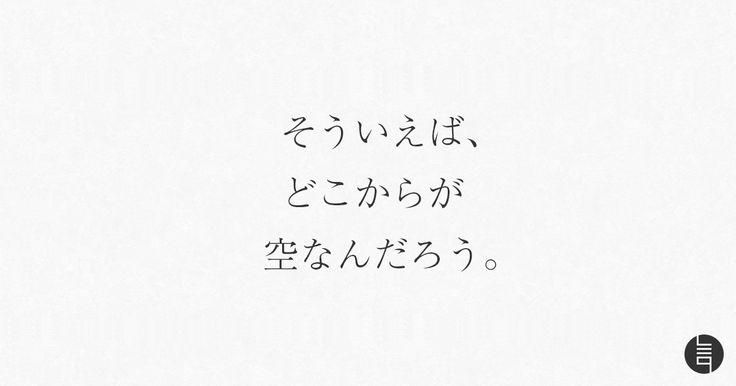 そういえば、どこからが空なんだろう。 ─ 五明 . #細田高広 #五明 #酒 #女性 #独身 #空 #境界 #飛びたい #晩酌 #コピー #コピーライター #名言 #そういえばどこからが空なんだろう #そういえば 親友の真里子が結婚する。高校の仲良しグループで、未婚者は私だけになってしまった。いや、いいのだ。仕事に生きるのだ。と、数年前までは開き直れたけれど。ファッションの仕事は、年齢に厳しい。若い子に囲まれて...