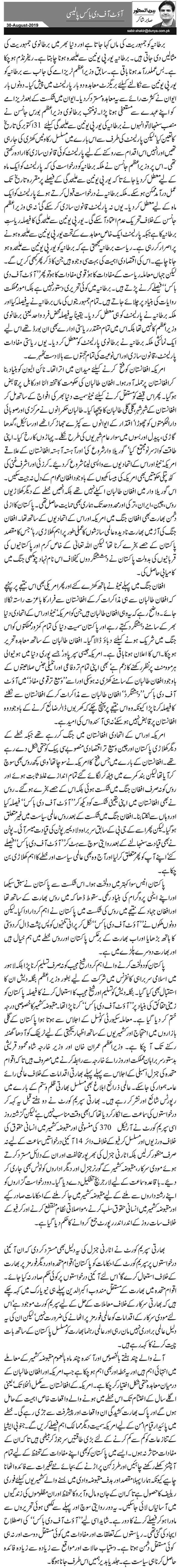 Sabir Shakir column 30 August 2019