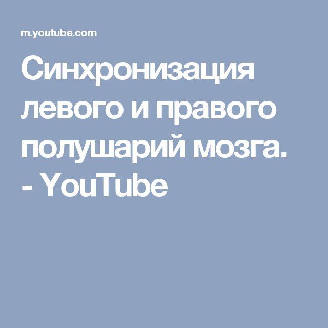 Синхронизация левого и правого полушарий мозга. - YouTube
