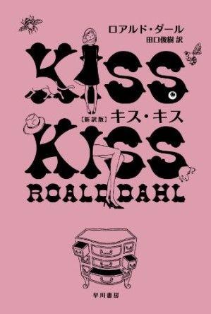 『キス・キス』ロアルド・ダール - 装丁:albireo