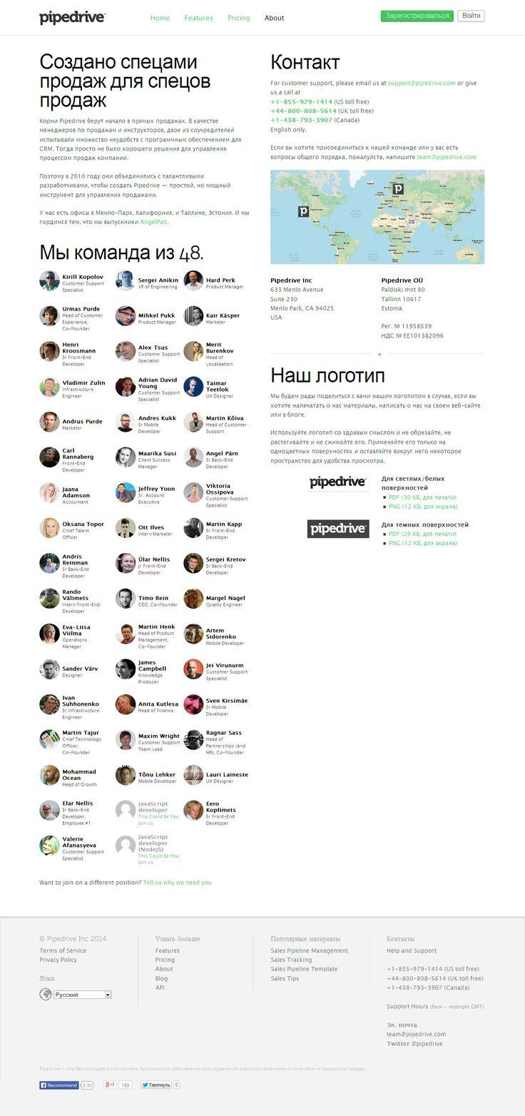 """Pipedrive About - понравилась страница """"О компании"""" сервиса."""