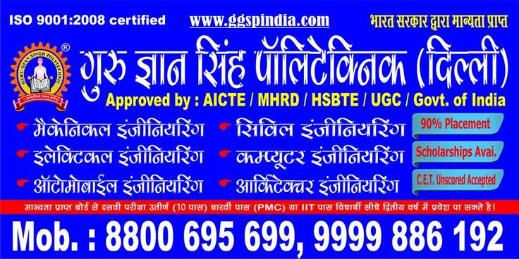 We are dedicated and hardcore engineering institute here one can apply for multiple technical courses like Civil, Electrical, Automobile, Architecture and Mechanical Engineering.!!