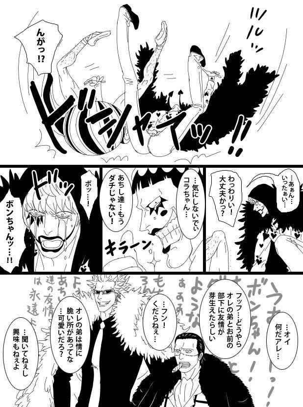 embedded ロシナンテ 漫画カップル コラソン