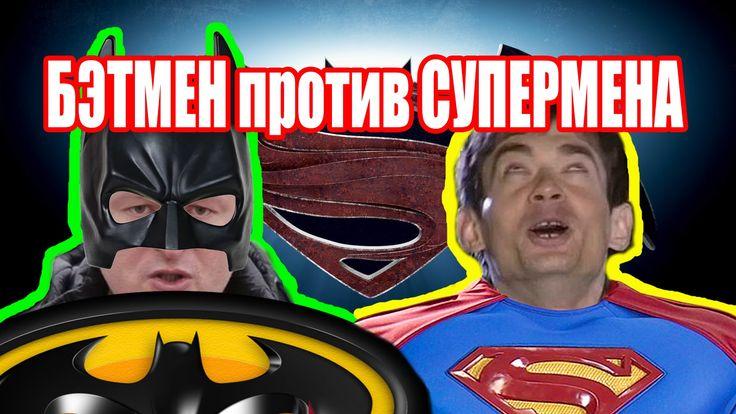 Бэтмен против Супермена На заре справедливости - Русский Трейлер - парод...