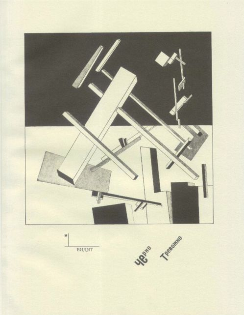 El Lissitzky, About 2 Squares, 1922 And they see black chaos