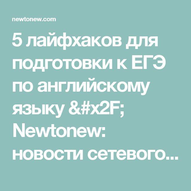 5 лайфхаков для подготовки к ЕГЭ по английскому языку / Newtonew: новости сетевого образования