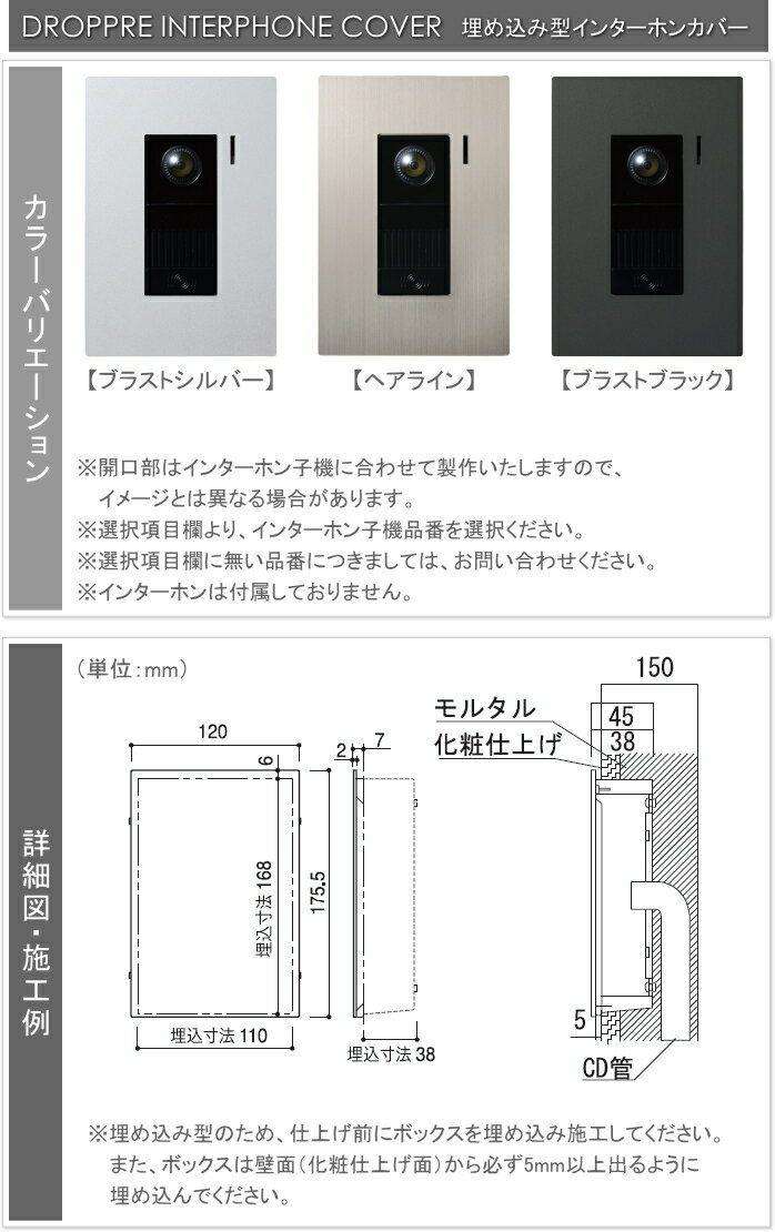 楽天市場 オンリーワンクラブ オンリーワンエクステリア 埋め込み型インターホンカバー ブラストブラック インターホン インターホンカバー Diy エクステリアg Style インターホン インターホンカバー インターフォンカバー