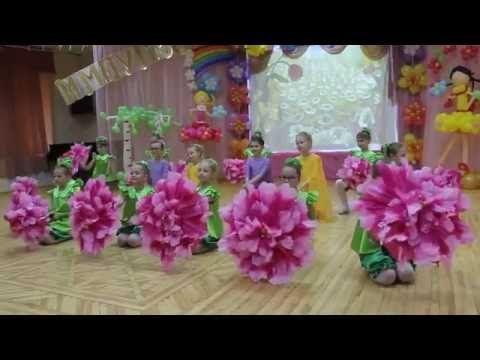 Цветочная поляна - YouTube