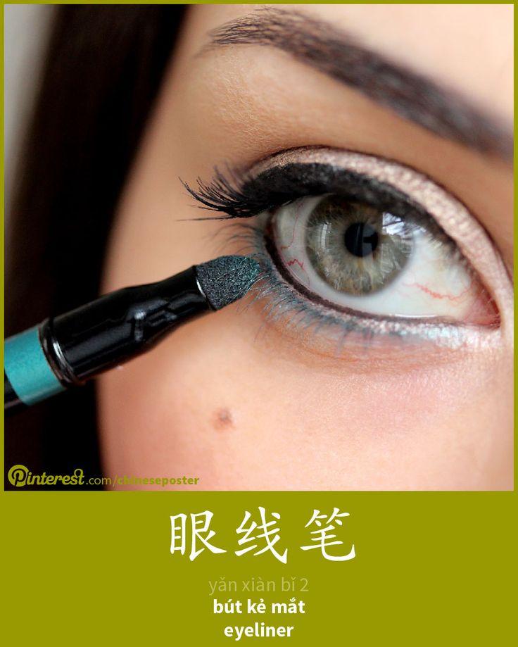 眼线笔 - Yǎnxiàn bǐ - bút kẻ mắt - eyeliner