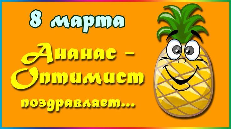 8 марта Шуточное поздравление от фрукта