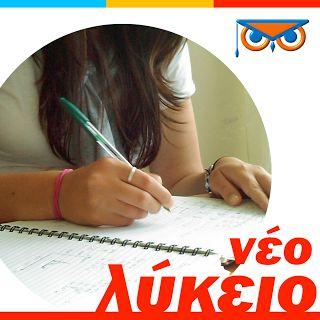 Το ΝΕΟ ΛΥΚΕΙΟ. Μαθήματα σε κάθε τάξη. Αξιολόγηση μαθητών. Εισαγωγή στη Τριτοβάθμια Εκπαίδευση