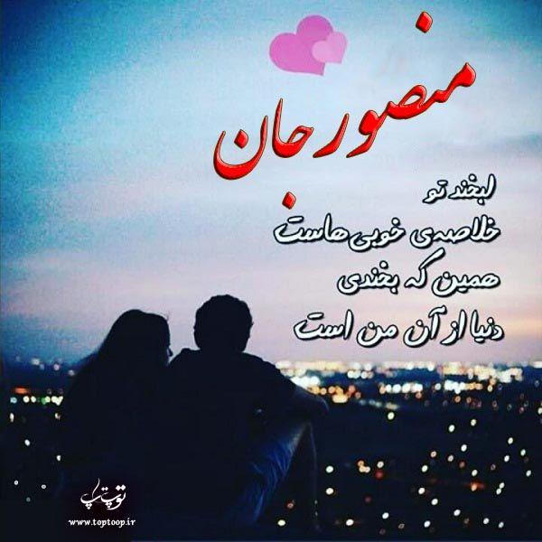 عکس با متن درباره اسم منصور Arabic Calligraphy Art Calligraphy