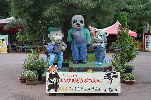 岡山池田動物園 - Google 検索