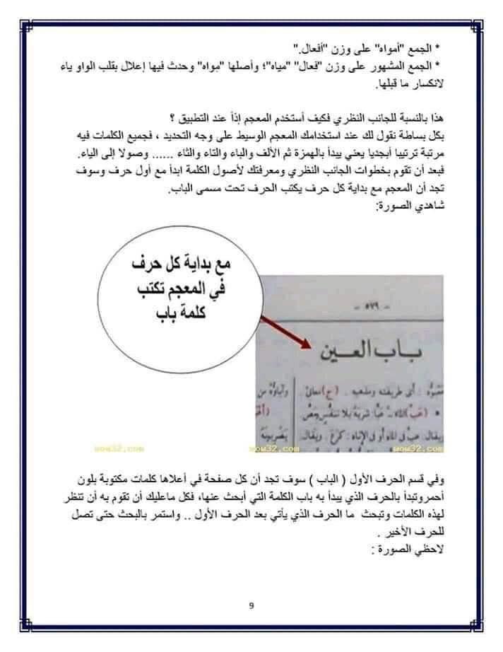 Pin By Soso On علم المعاجم Chart