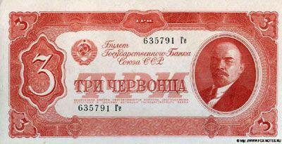 Банкнота 3 червонца 1937 ленин